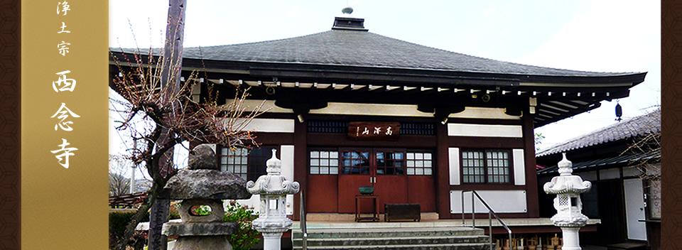 浄土宗西念寺