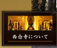 西念寺について